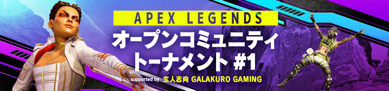 APEX LEGENDS オープンコミュニティトーナメント supported by 玄人志向 GALAKURO GAMING #1