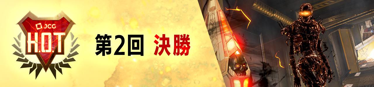 第2回 ~JCG Apex Legends~ Honor Of Tournaments 決勝