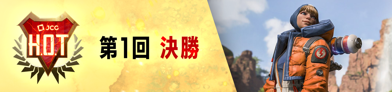第1回 ~JCG Apex Legends~ Honor Of Tournaments 決勝