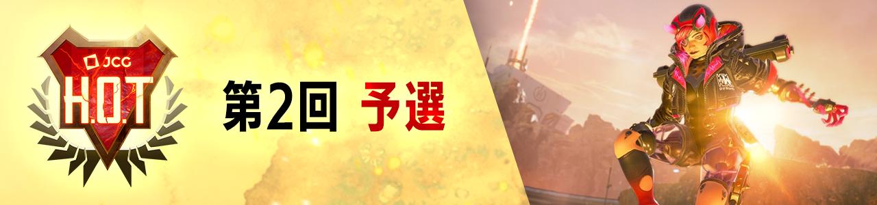 第2回 ~JCG Apex Legends~ Honor Of Tournaments 予選