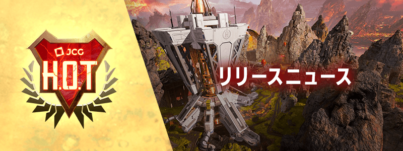 JCG主催・オンライン大会「~JCG Apex Legends~ Honor of Tournaments (JCG HOT)」開催!