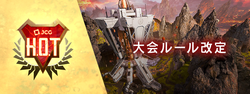 ~JCG Apex Legends~ Honor of Tournaments  大会ルール改定のお知らせ