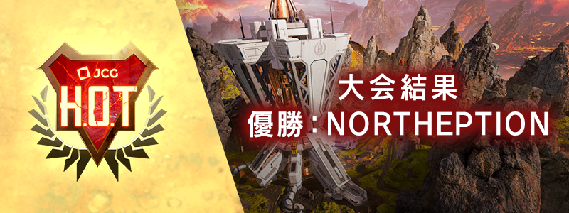 ~JCG Apex Legends~ Honor of Tournaments 大会結果のお知らせ