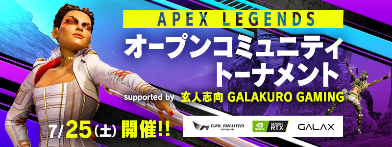 APEX LEGENDS  オープンコミュニティトーナメント supported by 玄人志向 GALAKURO GAMING 当選チーム発表