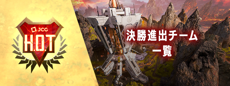 ~JCG Apex Legends~ Honor of Tournaments (JCG HOT)#2 予選 結果発表!
